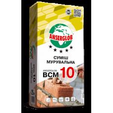 Суміш мурувальна ANSERGLOB BCM 10 25 кг