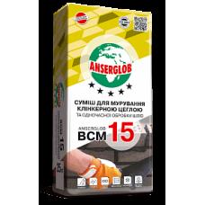 Суміш мурувальна Сіра 03 ANSERGLOB BCM 15 25кг