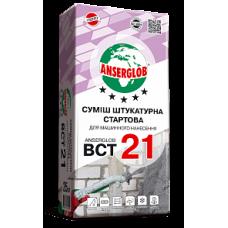 Штукатурка Стартова для Машинного Нанесення ANSERGLOB BCT 21 25 кг